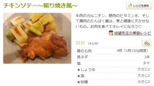 チキンソテー~照り焼き風~