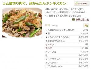 ラム薄切り肉で、超かんたんジンギスカン