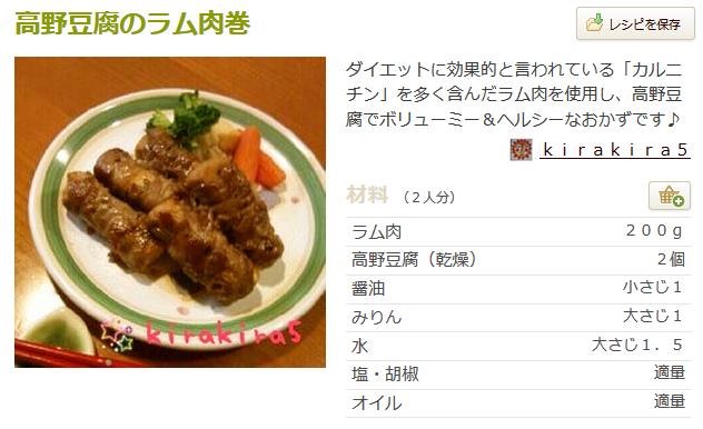 高野豆腐のラム肉巻