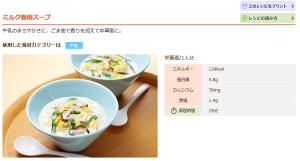ミルク春雨スープ