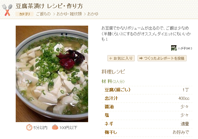 豆腐茶漬け