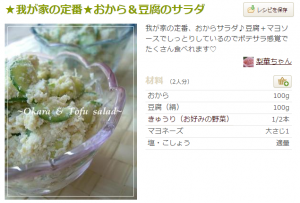 おから&豆腐のサラダ
