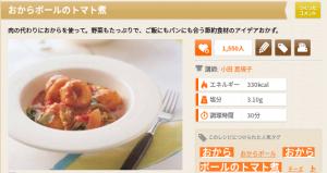 おからボールのトマト煮