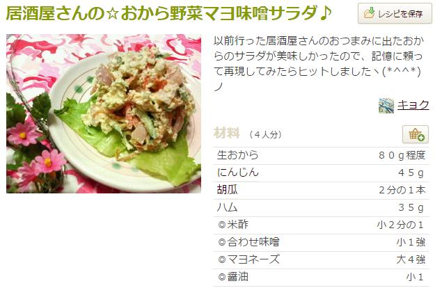 おから野菜マヨ味噌サラダ