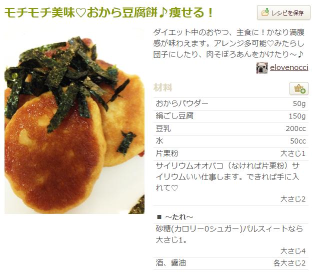 おから豆腐餅