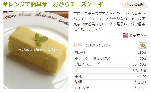 おからチーズケーキ