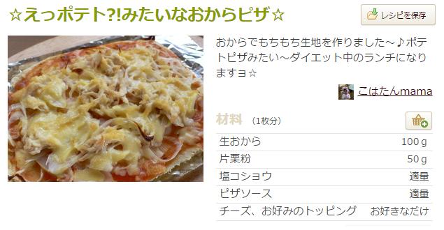 えっポテトみたいなおからピザ