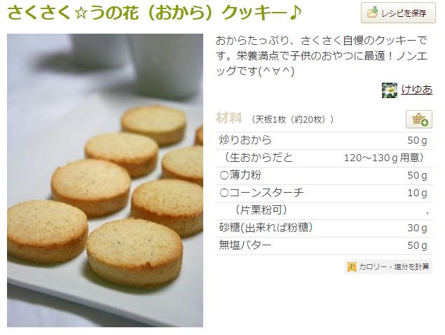 さくさく☆うの花(おから)クッキー
