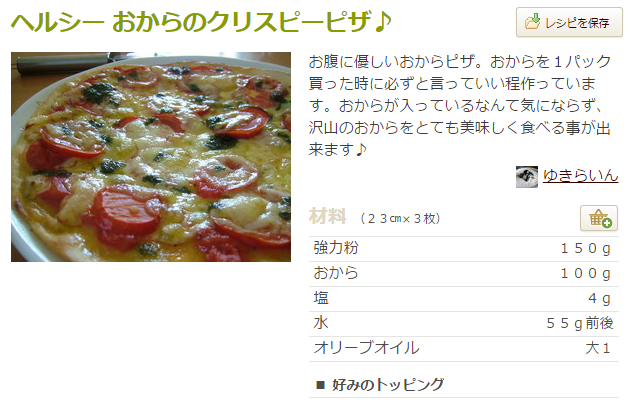 おからのクリスピーピザ