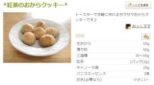 紅茶のおからクッキー