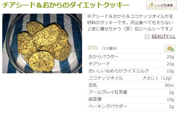チアシード&おからのダイエットクッキー