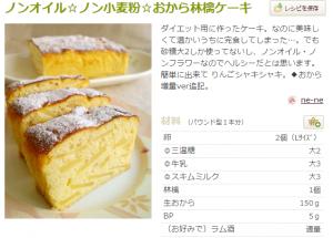 おから林檎ケーキ