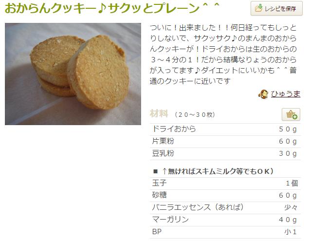 おからんクッキー