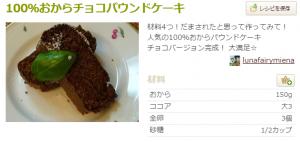 100%おからチョコパウンドケーキ