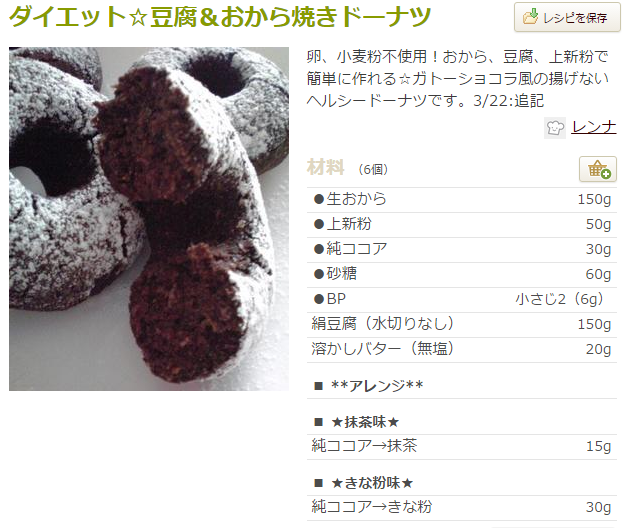 ダイエット☆豆腐&おから焼きドーナツ