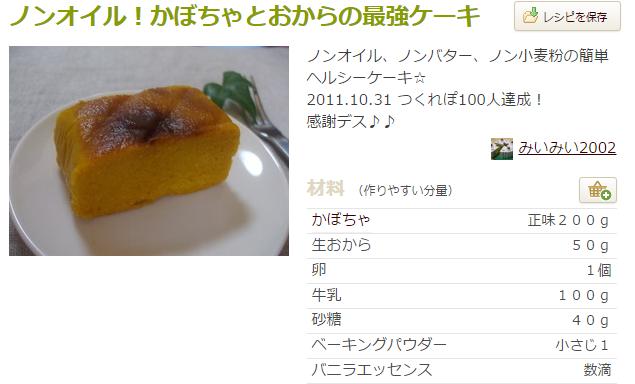 かぼちゃとおからの最強ケーキ