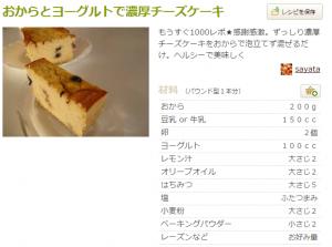 おからとヨーグルトで濃厚チーズケーキ
