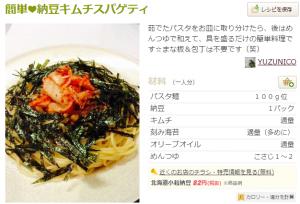 納豆キムチスパゲティ