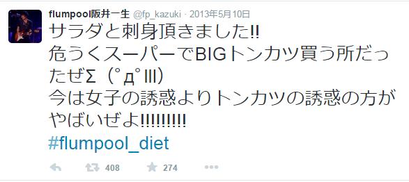 阪井一生ダイエットTwitter