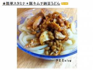 豚キムチ納豆うどん