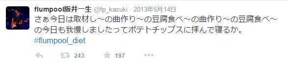 阪井一生ダイエットTwitter3