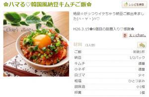 韓国風納豆キムチご飯
