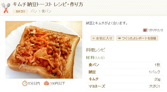 キムチ納豆トースト