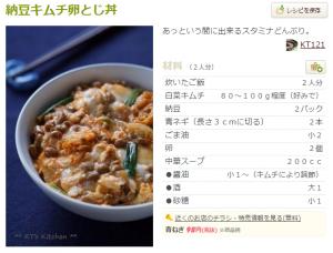 納豆キムチ卵とじ丼
