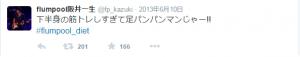 阪井一生ダイエットTwitter5