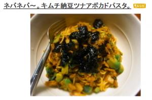 キムチ納豆ツナアボカドパスタ