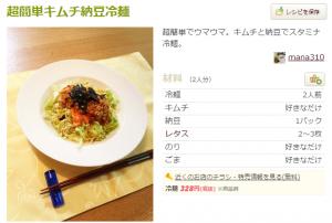 キムチ納豆冷麺