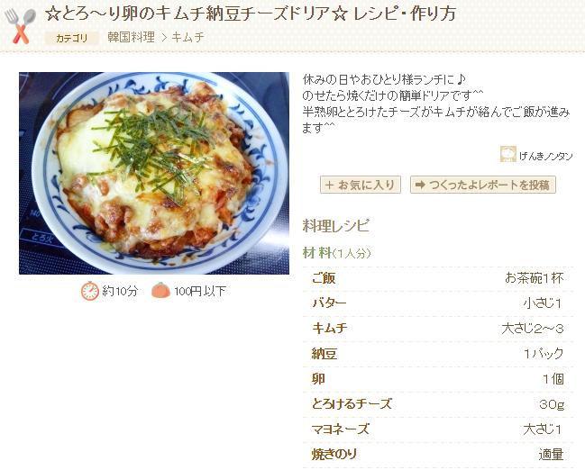 卵のキムチ納豆チーズドリア