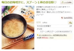 お味噌汁きな粉
