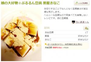 豆腐 黒蜜きなこ