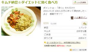 キムチ納豆ダイエットに効く食べ方