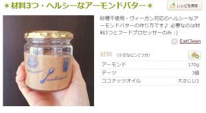 材料3つ・ヘルシーなアーモンドバター