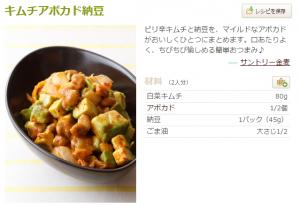 キムチアボカド納豆