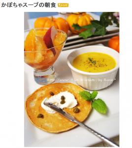 かぼちゃスープの朝