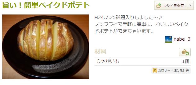 ベイクドポテト