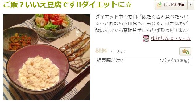 ごはん代用豆腐