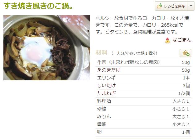 すき焼き風きのこ鍋