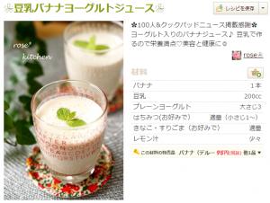 豆乳バナナヨーグルトジュース