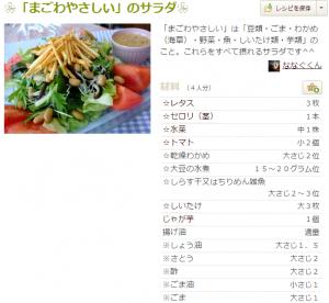 まごわやさしいサラダ