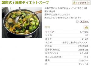 韓国式ダイエットスープ