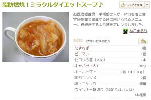 ミラクルダイエットスープ