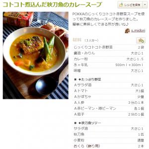 秋刀魚の野菜スープカレー