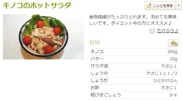 キノコのホットサラダ
