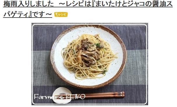 まいたけとジャコの醤油スパゲティ