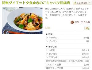 きのこキャベツ回鍋肉