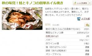 鮭とキノコの簡単ホイル焼き